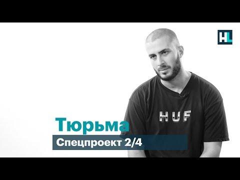 ТЮРЬМА   Касс