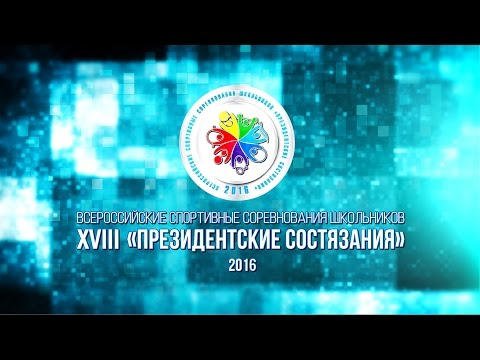 Торжественное закрытие Президентских состязаниях - 2016