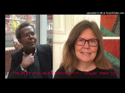 Interview With Prof Tekeste Negash - SBS Amaharic