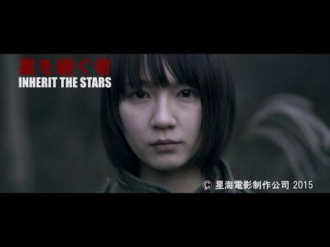 映画『星を継ぐ者/Inherit The Stars』特報 Teaser Trailer