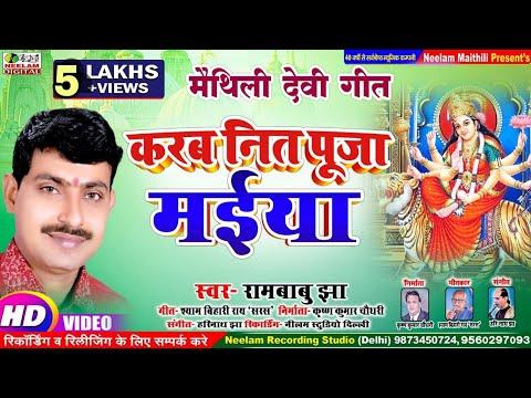 रामबाबू  झा||Karab Nit Puja | करब नित पूजा  | Album Durga Vandana | Neelam Maithili Bhajan
