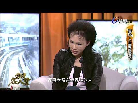 台灣-台灣名人堂-20150122 接棒食安 譚敦慈