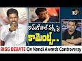 రాంగోపాల్ వర్మపై కామెంట్స్  | Debate On Nandi Awards Controversy | Kathi Mahesh |10TV