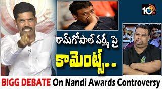 రాంగోపాల్ వర్మపై కామెంట్స్  | Debate On Nandi Awards Controversy | Kathi Mahesh
