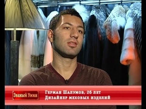 Герман Шалумов