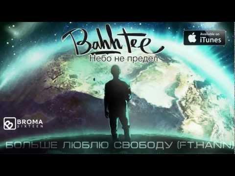 Смотреть клип Bahh Tee ft. Hann - Больше люблю свободу