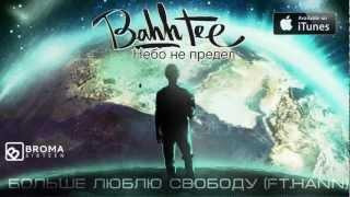 Bahh Tee ft. Hann - Больше люблю свободу