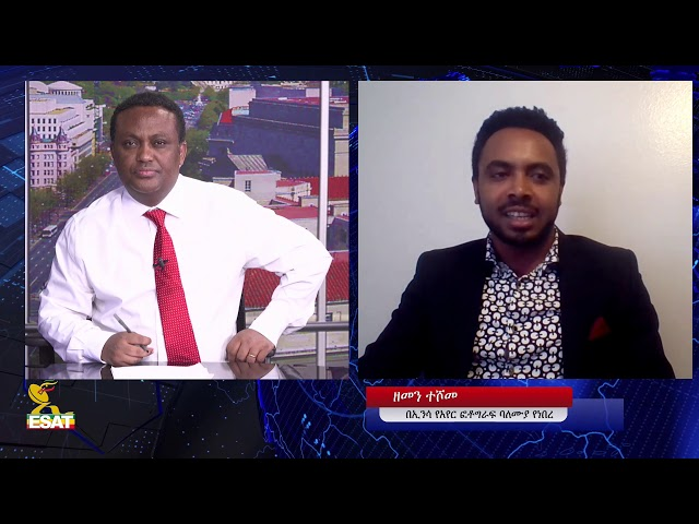 ESAT Special interview with Ato Zemen Teshome former employee of INSA