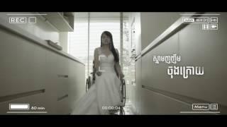 ស្នាមញញឹមចុងក្រោយ - ពេជ្រ សោភា [MV TEASER]