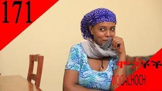 Mogachoch - Part 171 (Ethiopian Drama)