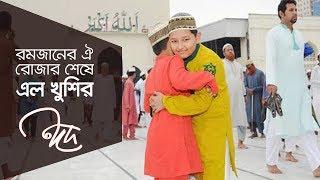 O Mon Romjaner Oi Rojar Sheshe: কালজয়ী গান:  রমজানের ঐ রোজার শেষে এলো খুশির ঈদ