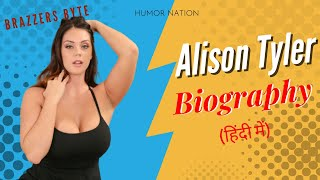 Alison Tyler Biography in Hindi | Brazzers Byte