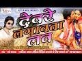 Hit- Dewre Lagawata Law, Singar- Deepak Deewana, bhojpuri song 2018