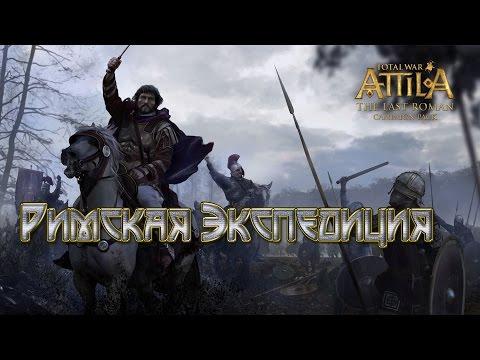 Total War: ATTILA  Римская Экспедиция - В Путь-Дорогу !