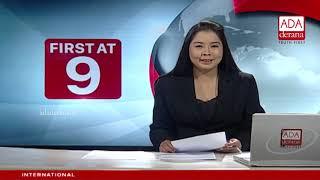 Ada Derana First At 9.00 - English News - 12.10.2018