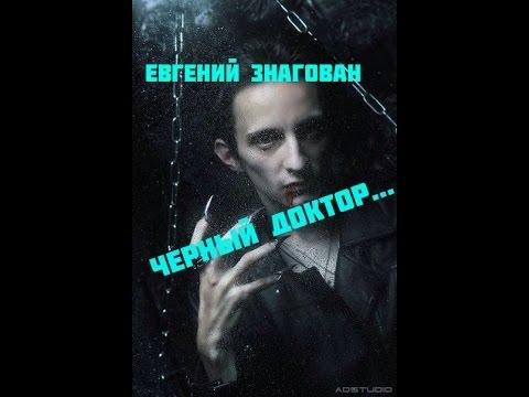 Евгений Знагован - Участник 15 сезона Битвы Экстрасенсов.
