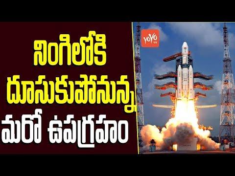 నింగిలోకి దూసుకుపోనున్న మరో ఉపగ్రహం   ISRO All Set For PSLV-C39 Rocket Launch   YOYO TV Channel