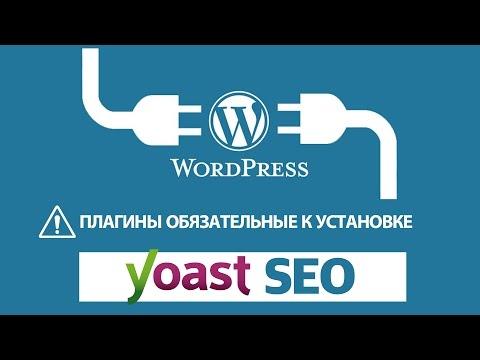 Yoast SEO плагин для WordPress. Настройка Yoast SEO