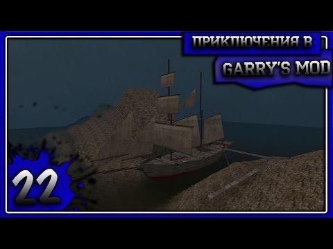 Приключения в Garry's mod #22 Pirate Ship Wars
