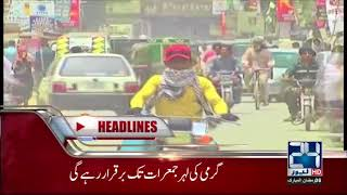 News Headlines | 10:00 PM | 21 May 2018 | 24 News HD