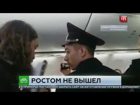 Волейболиста сняли с рейса из-за длинных ног !!! Скандал в самолёте !!!