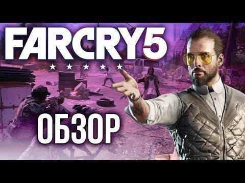 Far Cry 5 - Откровение Ubisoft (Обзор/Review)