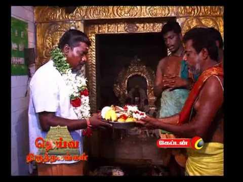 captain TV Deiva thiruthalangal Episode 1 part 3