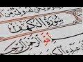 سورة الكهف مكتوبة الشيخ محمد حسين عامر surat al kahf عالية HD الدقة Mohammed Hussein Amer