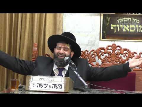 """הרב אייל עמרמי שליט""""א - המסר המיוחד של חג החנוכה , תשע""""ט"""