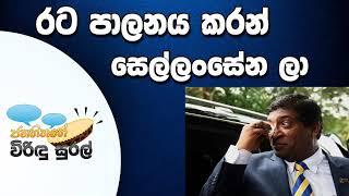 NETH FM Janahithage Virindu Sural 2019.07.02