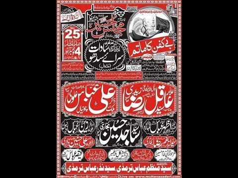 Live Majlis 25 Safar 2018 | Markazi Imam Bargah Markazi Sadat Sarai Sidhu Khanewal