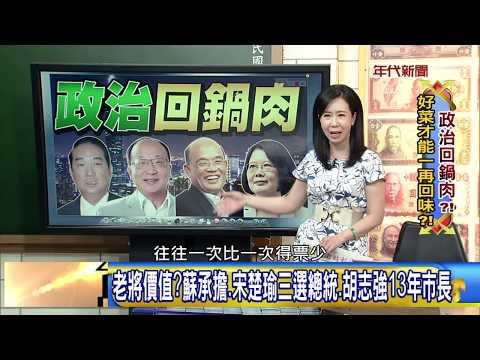 台灣-年代向錢看-20180413 人生劇本難偷看蘇整合游謝系出征 2018大團結?