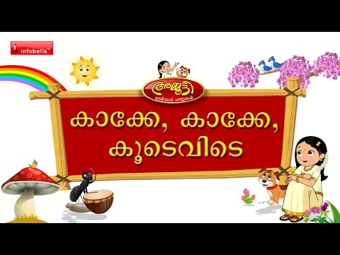 Kakke Kakke Koodevide - Ammutti Malayalam Rhymes video