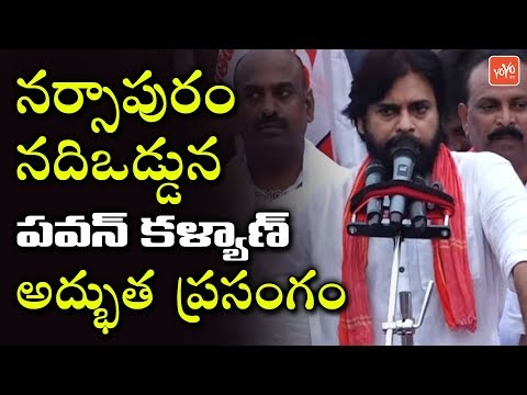 Pawan Kalyan Full Speech at Narasapuram Public Meeting | Janasena Porata Yatra | YOYO TV Channel