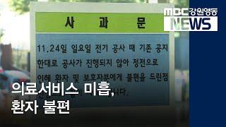 투R)동해지역 약국,병원 의료서비스 미흡