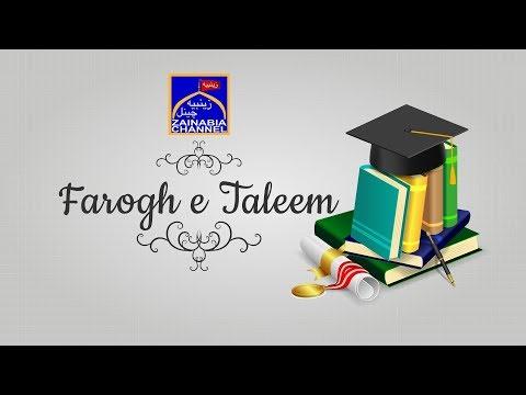 FAROGH  -E- TALEEM | GUEST SARFARAZ ARZU | HOST AQEEL TURABI | ZAINABIA STUDIO | 1440 HIJRI (2019)