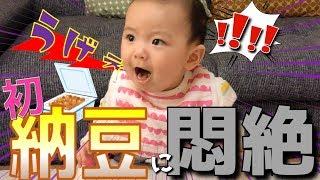 【モグモグ期】はじめての納豆に大ショック 赤ちゃんの離乳食 生後7ヶ月 みはるんchannel