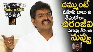 Sivaji Raja Press Meet Video Full | Mahesh Babu | Chiranjeevi | Naresh | Life Andhra Tv
