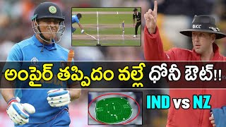 ICC Cricket World Cup 2019 : India v New Zealand : MS Dhoni Gets Out On No Ball In Semi Final