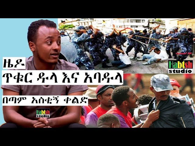 New Ethiopian very funny comedy on abadula by zedo