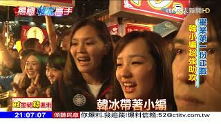 2019新春特輯/韓流高手 韓國瑜一路走來 揭選戰幕後功臣!