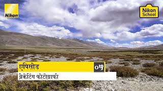 New Nikon School D-SLR Tutorials - Bracketing - Episode 5 (Hindi)