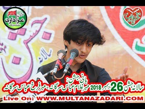 Zakir Ali Abbas Askri  I Jashan 26 Dec 2018 I Dandi Sargana Kabirwala