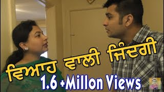 """Married Life"" | Punjabi Funny Video | Latest Sammy Naz"
