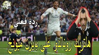هاتريك رونالدو وفوز ريال مدريد على بايرن (ردة فعلي )