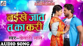 Khesari Lal Yadav का सबसे जबरदस्त धमाका नईखे ज़ात त का करी | Latest Bhojpuri Hit Song