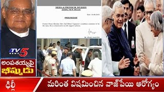 Former Prime Minister Atal Bihari Vajpayee Health Condition Remains Critical