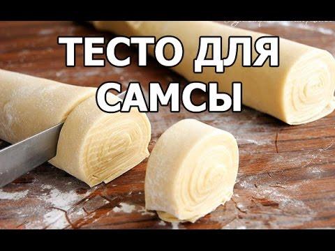 Как приготовить тесто для самсы - видео