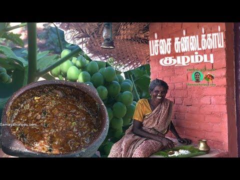 கிராமத்து சமையல் பச்சை சுண்டைக்காய் குழம்பு | My Village Food Pachai Sundakkai kuzhambu