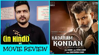 Kadaram Kondan - Movie Review